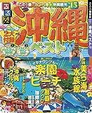 るるぶ沖縄ベスト'15 (るるぶ情報版(国内))