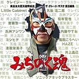 みちのく魂 / オムニバス (CD - 2012)