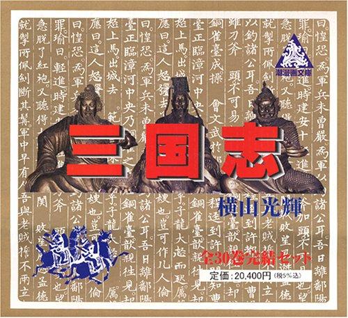 三国志全30巻漫画文庫 (潮漫画文庫)
