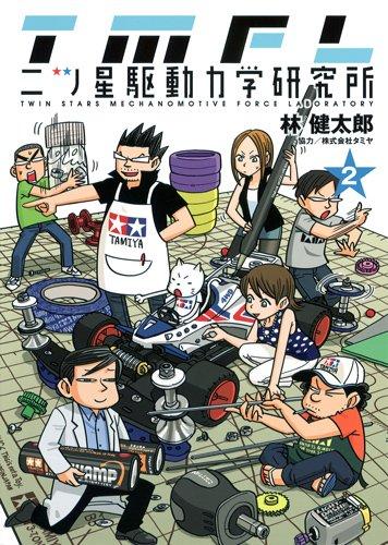 二ツ星駆動力学研究所 2 (ヤングジャンプコミックス)