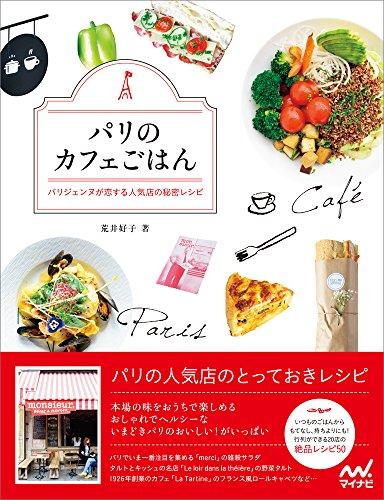 パリのカフェごはん パリジェンヌが恋する人気店の秘密レシピ