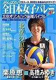 がんばれ!全日本女子バレーMagazine Vol.10 (ブルーガイド・グラフィック)