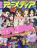 アニメディア 2011年 12月号 [雑誌]