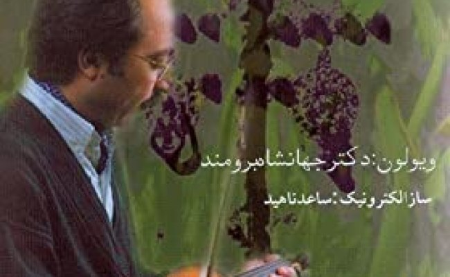 Iranian Old Songs