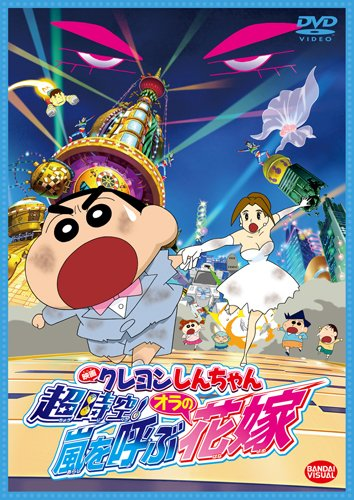 Shin-chan Movie Poster