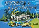 ガラスめだまときんのつののヤギ―ベラルーシ民話 (日本傑作絵本シリーズ)