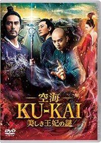 空海―KU-KAI― 美しき王妃の謎 -妖猫傳 / LEGEND OF THE DEMON CAT-