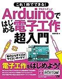 これ1冊でできる! Arduinoではじめる電子工作 超入門