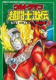 ウルトラマン超闘士激伝 完全版(5): 少年チャンピオン・コミックス・エクストラ (少年チャンピオン・コミックスエクストラ)
