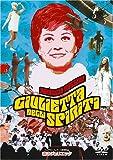 魂のジュリエッタ [DVD] 北野義則ヨーロッパ映画ソムリエ 1966年ヨーロッパ映画BEST10
