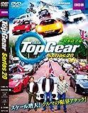 Top Gear series 20 DVD