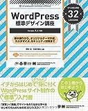 WordPress 標準デザイン講座【Version 4.x対応】