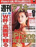 週刊 アスキー 2014年 6/17号 [雑誌]
