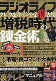 ラジオライフ 2014年 03月号 [雑誌]