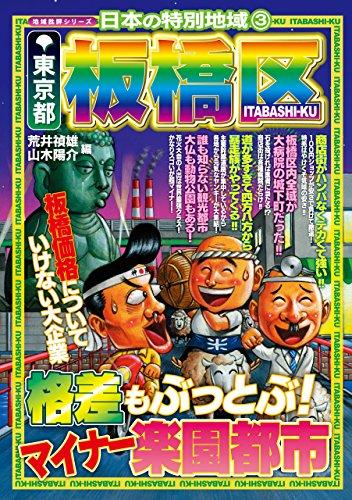 日本の特別地域3 東京都 板橋区【日本の特別地域_通巻03】