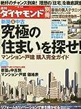 新築&中古 究極の「住まい」を探せ! 2011年 2/14号 [雑誌]