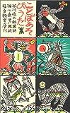 ことばあそびうた 日本傑作絵本シリーズ