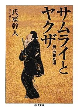 サムライとヤクザ: 「男」の来た道 (ちくま文庫)