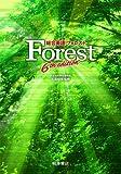 総合英語Forest 6th edition