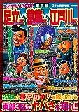 日本の特別地域 特別編集 これでいいのか 東京都 足立区vs葛飾区vs江戸川区【日本の特別地域_通巻11】
