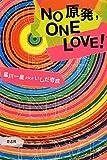 NO 原発, ONE LOVE! [単行本] / 星川一星akaいしだ壱成 (著); 青志社 (刊)