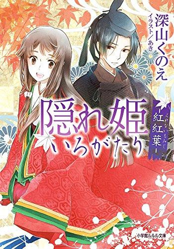 隠れ姫いろがたり -紅紅葉- (小学館ルルル文庫 み 1-26)