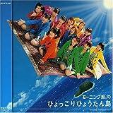 モーニング娘。のひょっこりひょうたん島 [Single, Maxi] / モーニング娘。 (演奏); 井上ひさし, つんく, 山元護久, 鈴木俊介, 小西貴雄 (その他) (CD - 2003)