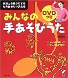 みんなの手あそびうた セレクトBOOKS (DVD付き)