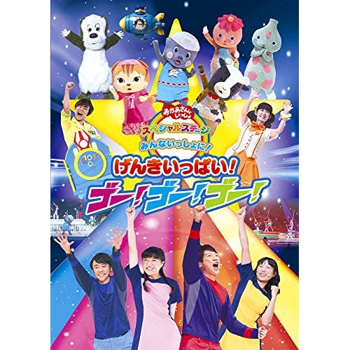 おかあさんといっしょ スペシャルステージ「みんないっしょに!げんきいっぱい!ゴ-!ゴ-!ゴ-! [DVD]をAmazonでチェック!