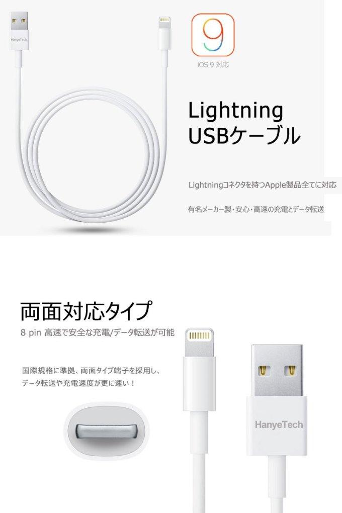 HanyeTech製 Lightning USBケーブル