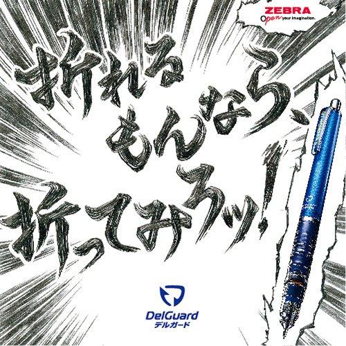 ゼブラ シャープペン デルガード 0.5 P-MA85-BL ブルー