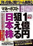 週刊ポスト 増刊 マネーポスト 2015年 秋号 [雑誌]