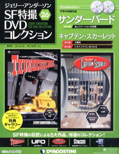 隔週刊 ジェリー・アンダーソン SF特撮DVDコレクション 2012年 6/26号 [分冊百科]