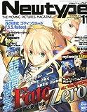 Newtype (ニュータイプ) 2011年 11月号 [雑誌]
