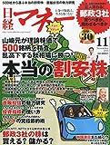 日経マネーニッケイマネー2015年11月号