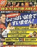 隔週刊 燃えろ!新日本プロレス 2013年 8/1号 [分冊百科]