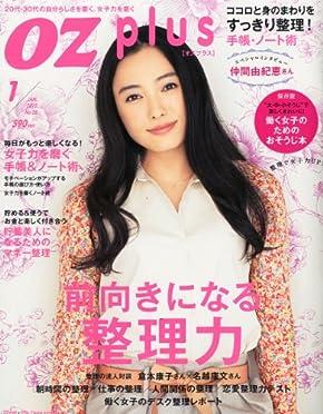 OZ plus (オズプラス) 2012年 01月号 [雑誌]