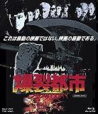 爆裂都市 BURST CITY [Blu-ray]