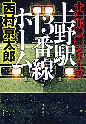 上野駅13番線ホーム 十津川警部シリーズ (文春文庫)