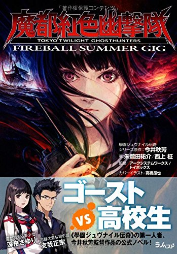 魔都紅色幽撃隊 FIREBALL SUMMER GIG (ラノベスト)