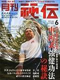 月刊 秘伝 2011年 06月号 [雑誌]