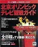 北京オリンピックテレビ観戦ガイド―「テレビ観戦」が10倍楽しくなる!!
