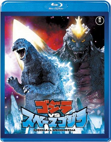 ゴジラvsスペースゴジラ 【60周年記念版】 [Blu-ray]