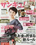 サンキュ!ミニ 2016年 12 月号 [雑誌]: サンキュ! 増刊