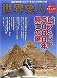 世界史人 vol.5 (ベストムックシリーズ)