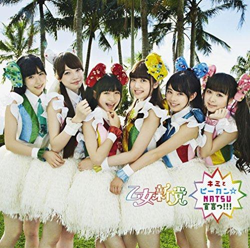 キミとピーカン☆NATSU宣言っ!!! 初回限定盤A(CD+DVD)