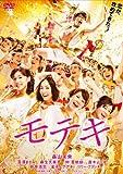 モテキ DVD通常版 / 森山未來, 長澤まさみ, 麻生久美子, 仲里依紗, 真木よう子 (出演); 大根仁 (監督)