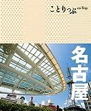 ことりっぷ 名古屋 (旅行 ガイドブック)
