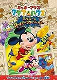 ミッキーマウス クラブハウス/ミッキーのスーパーアドベンチャー [DVD]
