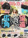 デジタルカメラマガジン 2013年5月号